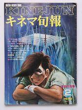 05716 Ashita no Joe / Kagemusha / Akira Kurosawa Japanese Movie Magazine 1980