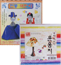 Korean Paper Hanji 5.9*5.9in Origami Craft Fine Art Traditional Two kinds 2 pk