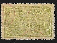 PRC China POST OFFICE Sealed USED  Size 50.5X33 mm Rough Perf.11 on Thin Paper