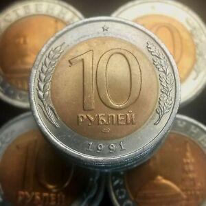 10 roubles rubles 1991 LMD Mint KM Y#295 ГКЧП КРЕМЛЬ Kremlin UNC