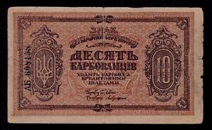 UKRAINE 10 KARBOVANTSIV  ( 1919 ) PICK # 36 FINE.