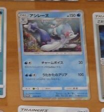 POKEMON JAPANESE CARD HOLO CARTE Oratoria SM-P 019 JAPAN MINT