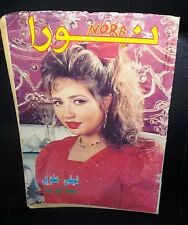 Nora نورا Lebanese #455 Arabic ليلى العلوي Layla al Alawi Magazine 1991