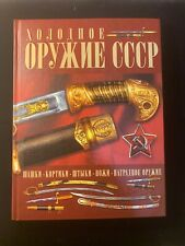 EDGED WEAPONS Of the USSR.(Swords,daggers, bayonets, knives, award weapons.)