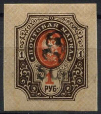 More details for armenia 1920-1 sg#104ab 50r on 1k mh #a91106