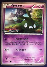 POKEMON JAPANESE CARD - TRUBBISH 135/BW-P GYM CHALLENGE PACK PROMO - NM/M