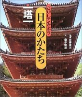 Book: The Japanese Pagoda Architectural Detail and Elevation