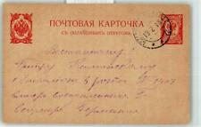 52994981 - Russia 1918 psc to a POW in Germany Phila Russland / Baltische