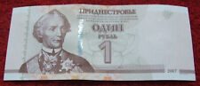 REPUBLIC OF TRANSNISTRIA 1 RUBLE BANKNOTE UNC - 1 PC SET BANKNOTES BILLETS NOTES