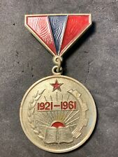 MONGOLIA. The Medal For The 40th Year Anniversary Of The Peoples Revolution