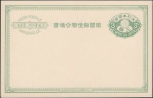 JAPAN, 1892. International Post Card FC9, Mint