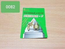 SCHWIMMERNADELWENTIL  MOSKWITSCH 408 / 412 UAZ 452 / 469 GAZ 24 / 2410 URAL ZIL