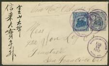 """Nicaragua 1912 """"Chinese"""" cover/Zelaya Train 5c & 10c"""