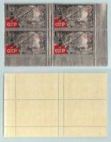 Russia USSR 1961 SC 2534 MNH, block of 4, Hungarian print. f4102