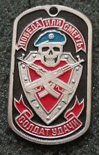 RUSSIAN DOG TAG PENDANT MEDAL 'WIN OR DEATH' SOLDIER OF FORTURE BLUE BERET SKULL
