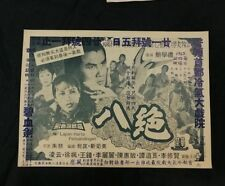 徐楓 Shu Feng , Hong Kong Chinese kungfu movie flyer The Right Peerless Treasures