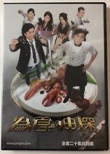 Inspector Gourmet Hong Kong TVB Drama 4 DVD 20 Episodes End English Subtitle