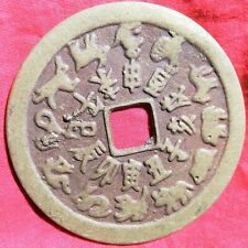 Large Coin with 12 Animal Images&Ancient Time Signs Chinese.D-6.3cm/W-35g.Unique