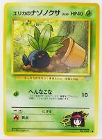 Erika's Oddish Japanese Pokemon Card Nintendo F/S No.043 LV.10 HP.40 TCG