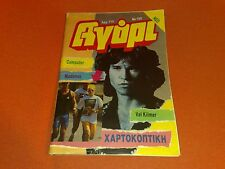 Agori#737(Van Kilmer Magazine cover/Doors Movie,Mike Patton,Madonna,Mick Jagger