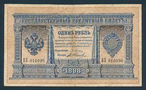 Russia, 1 Ruble 1898 P-1a Pleske-V.Ivanov Fine