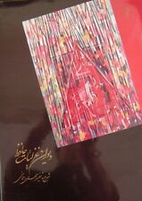 Divan Hafez Hafiz English & Farsi Book Persian Calligraphy Painting دیوان حافظ