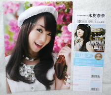 Nana Mizuki SUPERNAL LIBERTY 2014 Taiwan Promo Folder (ClearFile) +Flyer