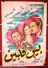 Between Two Hearts (Shadia) Egyptian Arabic Movie Poster 1953