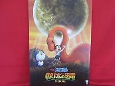 Doraemon movie 'Nobita's Dinosaur 2006' memorial art book