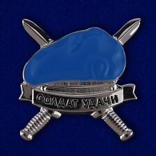 ex-USSR RUSSIAN SIGN - VDV - SPECIAL FORCES - BLUE BERET - SOLDIER OF FORTUNE