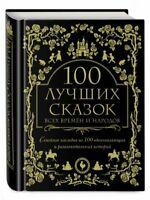 100 лучших сказок всех времен и народов 100 Best Fairy Tales Russian Kids Book