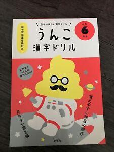 Japanese Kanji Practice Book うんこ漢字ドリル小学6年生6th Graders
