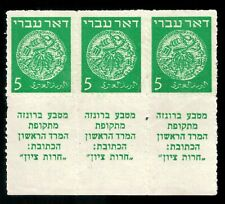 ISRAEL 1948 DOAR IVRI X3 ROULETTED STAMPS 5 MIL, XF, MNH