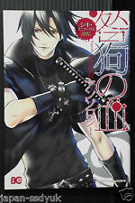 Togainu no Chi Anthology Shiki Maniacs Manga 2010 Japan