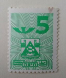 ISRAEL 1980's REVENUE 5 SHEKEL Haifa TAX STAMP #29 ONLY 0.99$ START!!!
