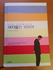Korean Book-For Women Only by Shaunti Feldhahn