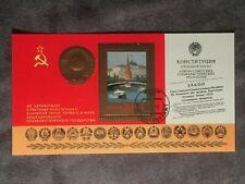 SCOTTS #4705 1978 RUSSIA SOUVENIR SHEET/STAMP CTO