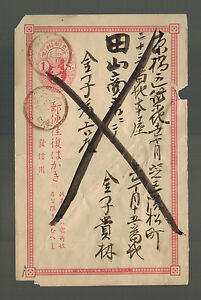 Japan Postal stationery  Postcard cover Domestic use