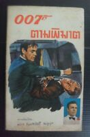 Ian Fleming James Bond 007 The Spy Who Loved Me 1965 THAI Novel Book MEGA RARE!!