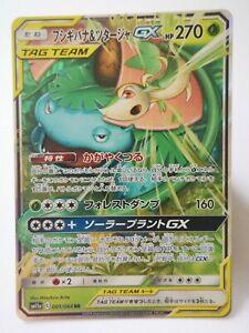 Pokemon P26 carte card Japanese Japan holo Venusaur & Snivy GX RR 001/064 SM11a