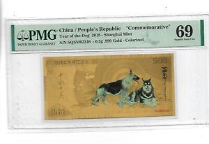China year of the Dog 2018 Au.999 0.5g PMG 69