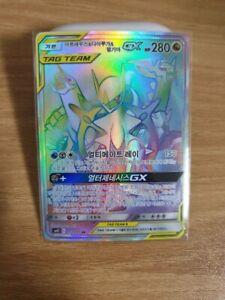 Pokemon Card Korean - Arceus & Dialga & Palkia GX HR 112/095 SM12 - MINT