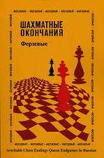Averbakh Chess Endings - Queen Endgames - RUSSIAN EDITION (Chess Book)