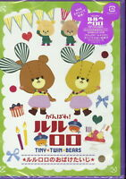 "TINY TWIN BEARS: LULU & LOLO """"LULU & LOLO NO OBAKE TAIJI""""-JAPAN DVD F56"