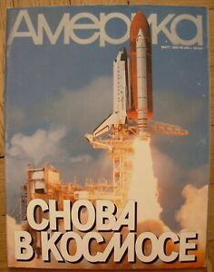 1989 Magazine AMERICA Again in space NASA Shuttle Discovery AIDS Meryl Streep