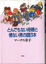 JAPANESE language book  とんでもない母親と情ない男の国日本 /マークス寿子(著者)