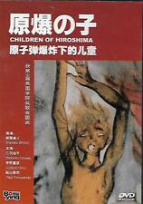 Children of Hiroshima DVD 1952 Kaneto Shind Japanese NEW R0 Eng Sub B&W