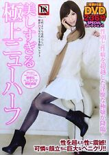 (U) Japanese beautiful Shemale Lady Boy magazine book 美しすぎる極上ニューハーフ with DVD