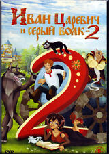 IVAN TSAREVICH I SERIY VOLK 2 RUSSIAN CARTOONS MULTFILMY ANIMATION BRAND NEW DVD