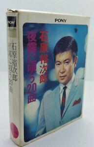 Stereo 8 Track Tape Cartridge YUJIRO ISHIHARA 20 screen hit songs